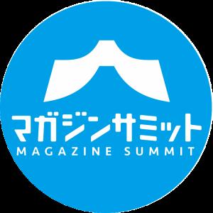 マガジンサミット編集部