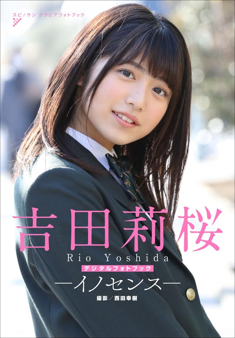 吉田莉桜の画像 p1_23