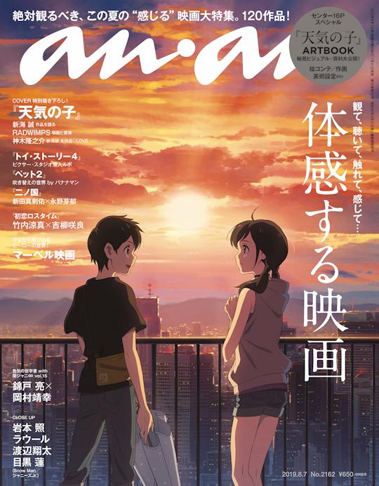 川村元気 映画天気