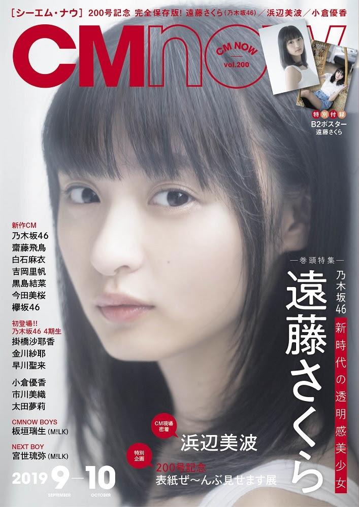 乃木坂46・遠藤さくらが「CMNOW」に登場!メンバーの話や