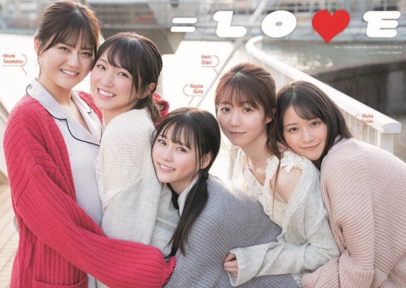 アイドルグループ「=LOVE」がヤングチャンピオンの誌面をジャック!表紙・付録・グラビアすべてに登場!
