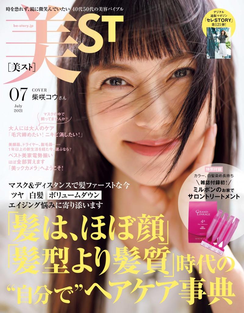 柴咲コウが雑誌「美ST」に登場!女優、歌手、社長という多方面での活躍や仕事への向き合い方について語る!