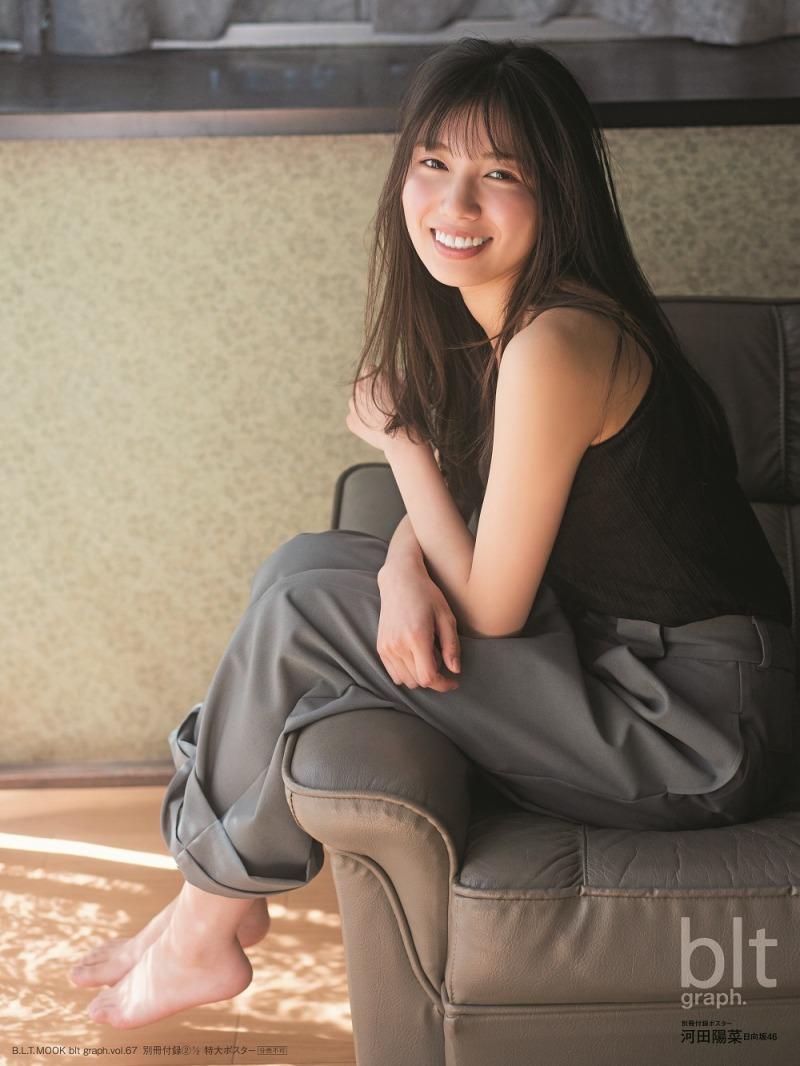日向坂46・河田陽菜が雑誌「blt graph.」に登場!大人びた表情のグラビアやインタビューが掲載!