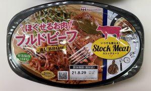 「ニッポンハム ほぐせるお肉 プルドビーフ」