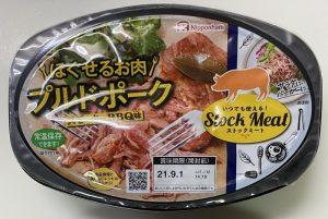 「ニッポンハム ほぐせるお肉 プルドポーク」