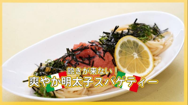 細田健太郎シェフ作「飽きが来ない!爽やか明太子スパゲティー」