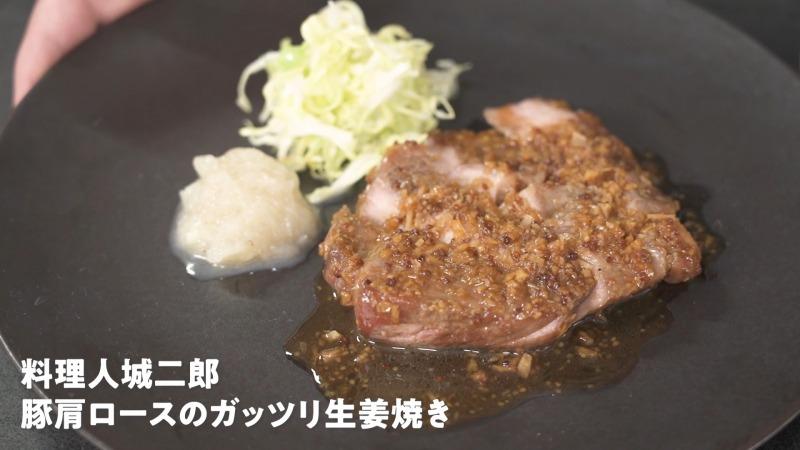 「豚肩ロースのガッツリ生姜焼き」