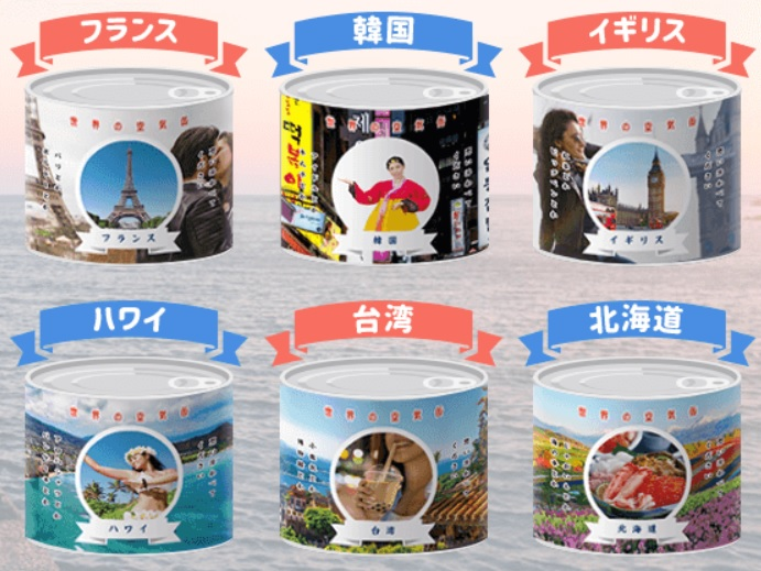 au PAY マーケット「世界の空気缶」プレゼントキャンペーン
